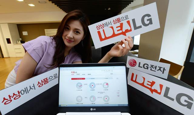 LG전자 모델이 '아이디어LG' 홍보 피켓을 들고 환하게 웃고 있는 모습입니다.