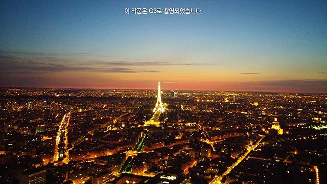 파리의 야경 모습. 노을지는 하늘과 하나 둘 조명이 켜지는 파리 시내.