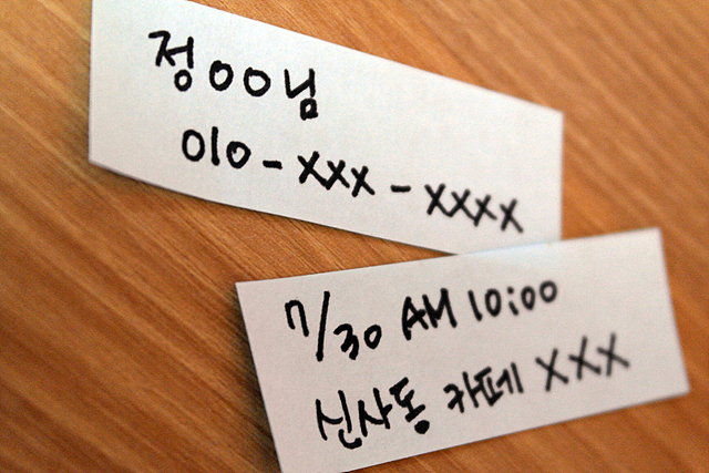 '정OO님 010-xxx-xxxx' '7/30 AM 10:00 신사동 카페 XXX' 라고 적힌 메모