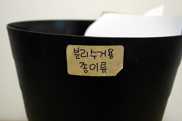 분리수거용 종이류라는 스티커가 붙어있는 휴지통의 모습
