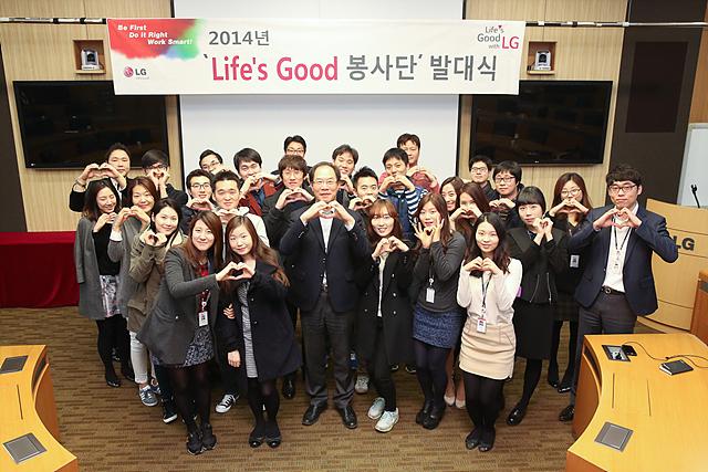 2014년 'Life's Good 봉사단' 발대식 단체 사진. 손으로 하트를 그리고 있다.