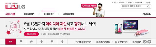 아이디어 LG 홈페이지 캡쳐화면