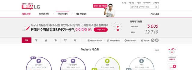 아이디어LG 홈페이지 메인화면 사진 입니다.