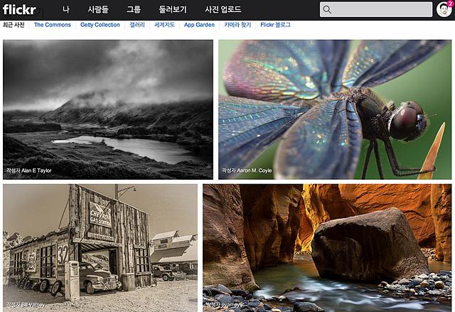 사진공유사이트 플리커 홈페이지를 캡쳐한 모습