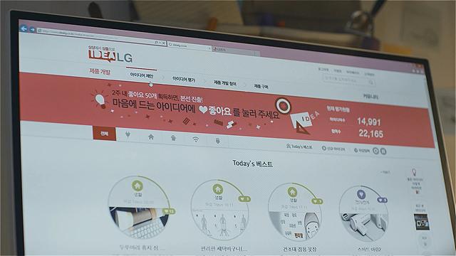 아이디어 LG 홈페이지를 모니터에 띄운 화면