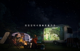 캠핑장에서 '미니빔 TV' 제대로 즐기는 법