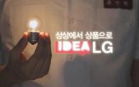 상상이 현실이 되는 곳, '아이디어LG'로 오세요~
