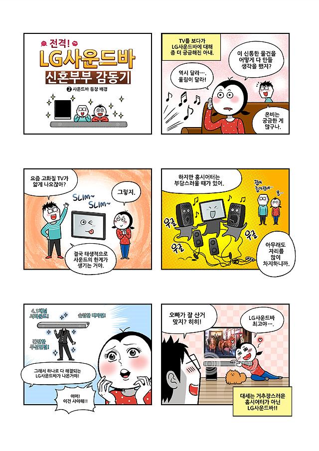 네온비와 캐러멜 부부가 LG 사운드바에 반한 이유 (2)
