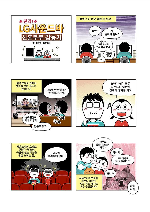 네온비와 캐러멜 부부가 LG 사운드바에 반한 이유 (3)