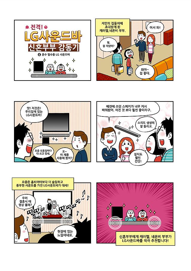 네온비와 캐러멜 부부가 LG 사운드바에 반한 이유 (4)