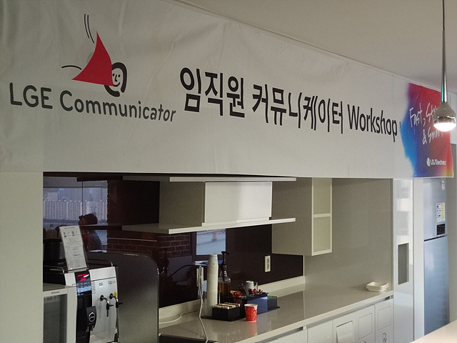 '임직원 커뮤니케이터 workshop' 이라는 글귀가 써진 플랜카드