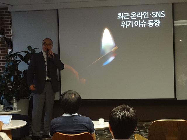 송동현 부사장이 최근 온라인 SNS 위기 이슈 동향에 대해 설명하고 있다