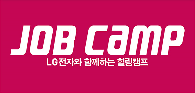 LG전자 JOB CAMP 로고. 'JOB CAMP LG전자와 함께하는 힐링캠프' 문구가 보인다.