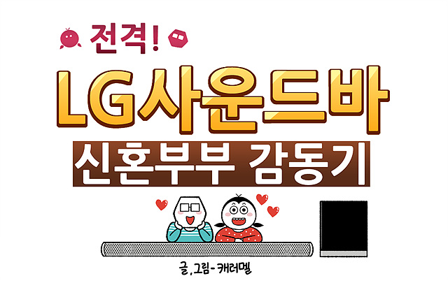 LG 사운드바 신혼부부 감동기 (7)
