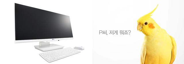 LG 일체형PC 제품 이미지(왼쪽) 노란 앵무새가 P씨, 저게 뭐죠?라고 말하고 있다.(오른쪽)