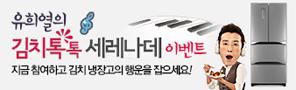 유희열의 김치톡톡 세레나데 이벤트