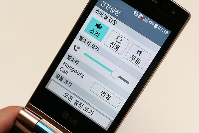 LG 와인 스마트폰 화면에서 벨소리 크기를 조정하고 있다.