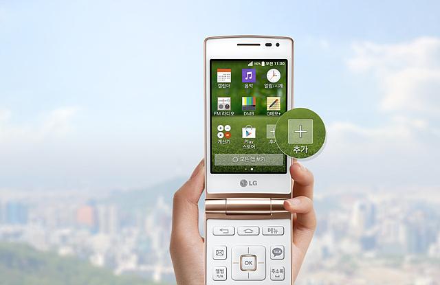LG 와인 스마트폰 화면에서 손쉽게 앱을 추가할 수 있다.