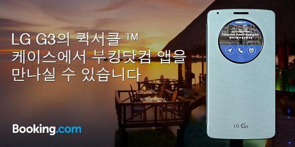 'LG G3 퀵서클 케이스에서 부킹닷컴 앱을 만나실 수 있습니다' 문구가 보인다.