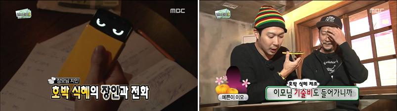 MBC '무한도전'에서 아카를 사용하는 하하의 모습