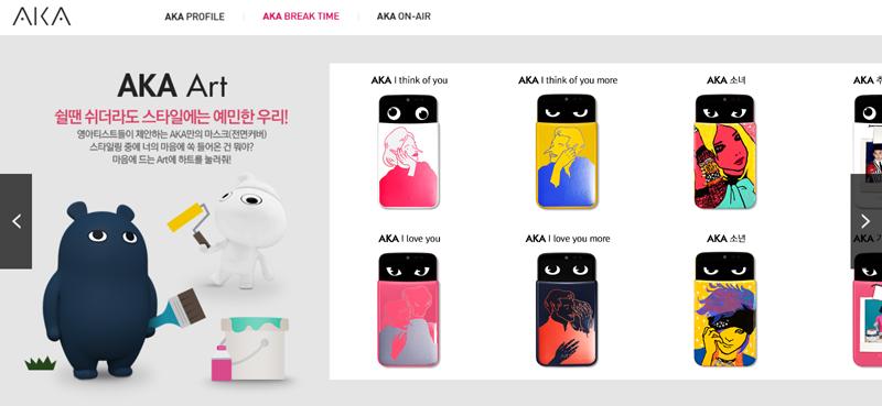LG '아카 스페이스(www.lgaka.co.kr)' 중 'AKA Art' 페이지