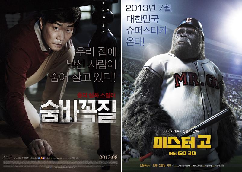 영화 숨바꼭질 포스터, 한 남자가 긴장된 표정으로 정면을 응시하고 있다.(왼쪽) 영화 미스터 고 포스터, 고릴라가 야구 배트를 들고 있다.