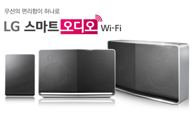 LG 스마트 오디오 3종 제품이 보인다. 무선의 편리함이 하나로 LG 스마트 오디오 Wi-Fi 문구가 보인다.