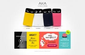 '아카(AKA)' 스마트폰 전용 이벤트 페이지(www.lgaka.co.kr)에 올라온 메인 페이지 이미지 입니다.