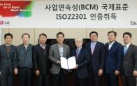 LG전자, 휴대폰 제조업계 세계 최초로 'ISO22301' 인증 획득