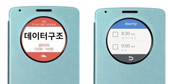 G3퀵서클로 알라미 앱을 실행한 모습. 화면에 시간표와(왼쪽) 약속 일정이(오른쪽) 보인다.