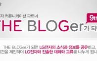 LG전자 커뮤니케이션 파트너 더 블로거 9기 최종 발표