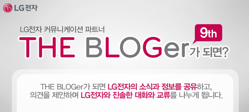 LG전자 커뮤니케이션 파트너 THE BLOGer가 되면? LG전자의 소식과 정보를 공유하고, 의견을 제안하며 LG전자와 진솔한 대화와 교류를 나누게 됩니다.