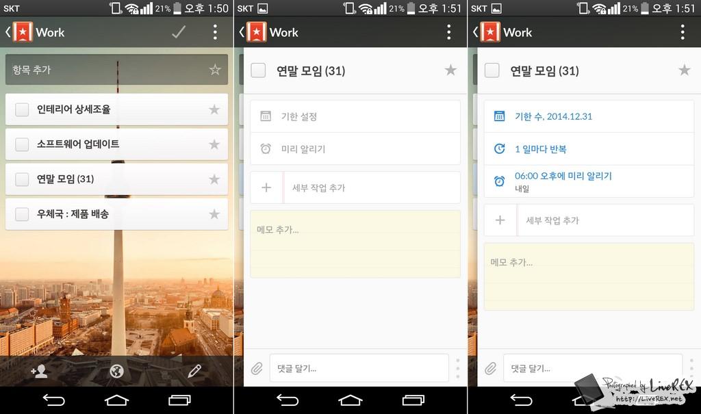 체계적인 스케줄 관리가 가능한 앱 'Wunderlist (원더리스트)'. 왼쪽부터 스케줄 항목을 추가하는 화면, 선택한 스케줄의 기간을 설정하고 알림을 설정하는 화면, 설정이 모두 완료된 화면
