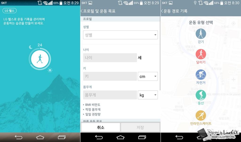 G3 시리즈의 기본 앱 'LG헬스'. 왼쪽부터 LG 헬스 앱 실행 화면, 프로필과 운동 목표를 기록하는 화면, 운동 유형에 따라 경로를 기록하는 화면