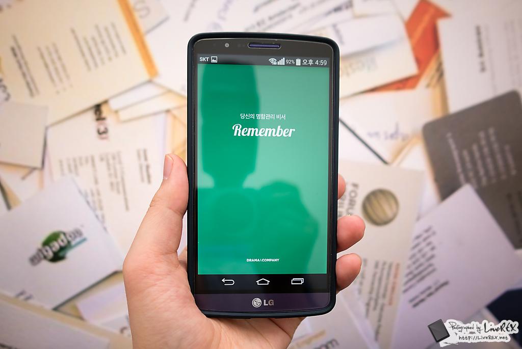 '리멤버(Remember)' 앱을 실행시킨 스마트폰 화면 모습