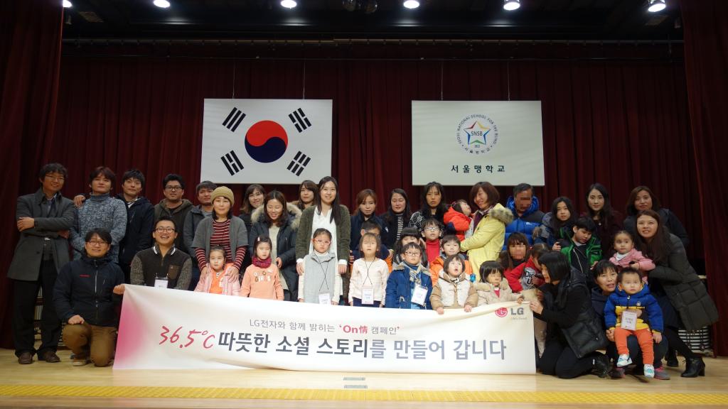 LG 온정캠페인을 마치며 아이들과 함께 촬영한 단체 사진