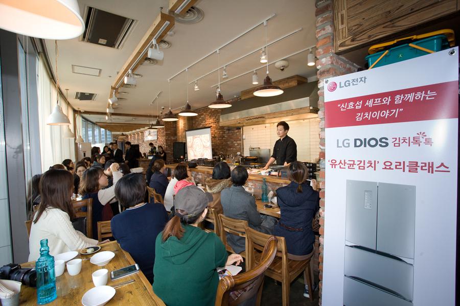 신효섭 셰프와 함께 하는 LG 디오스 김치 톡톡 '유산균 김치' 요리 클래스가 열리는 모습