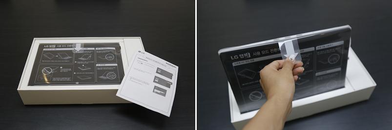 LG전자 탭북 제품을 개봉하고 있다. (좌), 탭북의 스크래치 방지 필름을 벗겨내고 있는 모습(우)