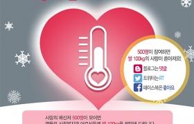 연말, SNS로 사랑의 온도를 높여주세요!