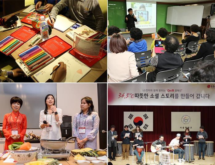 왼쪽 위부터 시계방향으로 어린이 시화 교실, 어르신 스마트폰 교실, 맹학교 동화구연, 다문화 요리클래스에 참석한 더 블로거