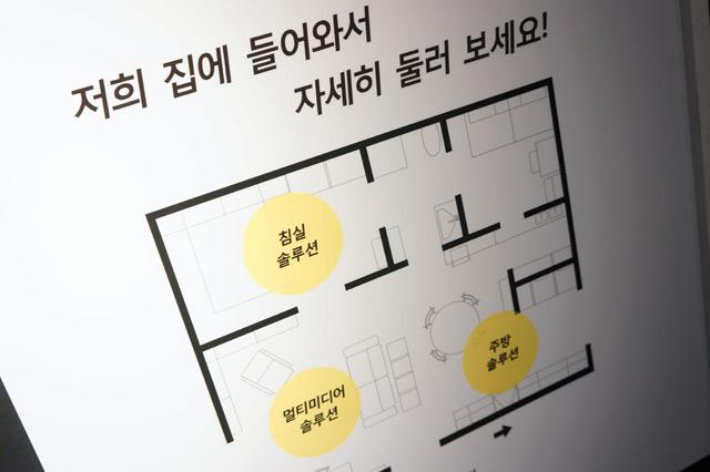 모델하우스처럼 구성한 이케아의 쇼룸. '저희 집에 들어와서 자세히 둘러 보세요!'라는 글귀가 보인다.