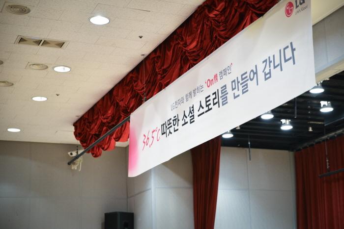 'LG전자와 함께하는 'On情캠페인' 36.5℃ 따뜻한 소셜 스토리를 만들어 갑니다.' 라는 문구가 써 있는 현수막