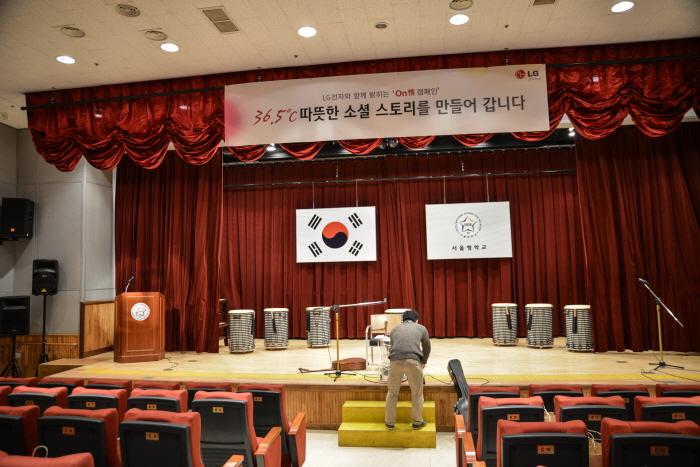 LG 온정캠페인 형장. 무대를 세팅하고 있는 모습.