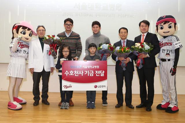 LG전자와 LG트윈스가 15일 서울대 어린이병원에서 난치병 어린이 치료비를 위한 '수호천사기금' 전달식을 개최했다. 사진은 아이들과 기념촬영한 모습 입니다.