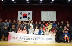 사진은 서울맹학교 강당에서 진행한 '온정캠페인' 행사에 참여한 시각장애인 가족들과 LG전자 임직원들 입니다.
