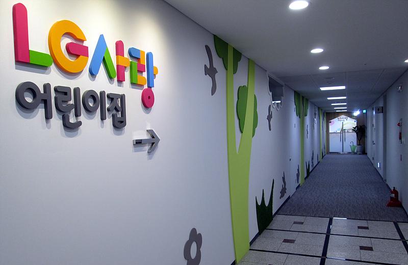 'LG사랑 어린이집'이라는 문구가 벽면에 부착되어 있다.