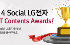 2014 'Social LG전자' 최고의 콘텐츠를 뽑아라!