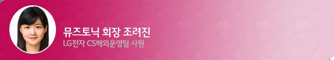뮤즈토닉 회장 조려진. LG전자 CS 해외운영팀 사원