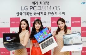 모델들이(가운데 빨간색 옷은 아이돌 그룹 레인보우 멤버인 '지숙') '그램 14'를 들고 포즈를 취하고 있습니다.