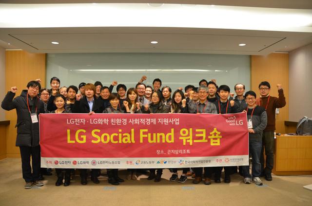 LG소셜펀드(LG Social Fund) 네트워킹 워크숍 단체 사진 입니다.